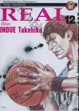 REAL เรียล เล่ม 12