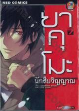 ยาคุโมะ นักสืบวิญญาณ Psychic Detective Yakumo เล่ม 07