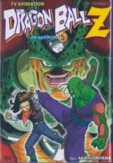 DRAGON BALL Z ภาคมนุษย์ดัดแปลง เล่ม 05