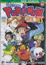 Pokemon โปเกมอน Special เล่ม 43