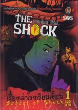 The Shock Series เดอะช็อค ซีรีส์ เล่ม 01 ตอน School of Shock เรื่องเล่าโรงเรียนเฮี้ยน