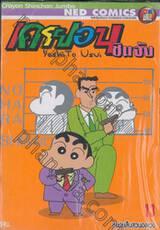 เครยอนชินจัง Crayon Shinchan Jumbo เล่ม 13 - หน่วยสืบสวนอลเวง