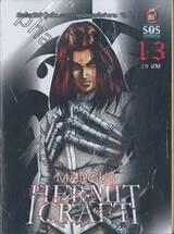 มีดที่ 13 - HERMIT CRAFT MACUS DE CROW - Skull Warrior เล่ม 13