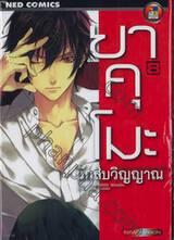 ยาคุโมะ นักสืบวิญญาณ Psychic Detective Yakumo เล่ม 08