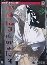 คุณชายพันธุ์โชะ โคฮินาตะ มิโนรุ เล่ม 45