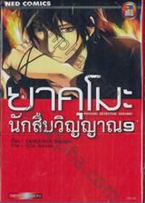 ยาคุโมะ นักสืบวิญญาณ Psychic Detective Yakumo เล่ม 09