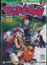 Pokemon โปเกมอน Special เล่ม 44