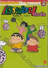 เครยอนชินจัง Crayon Shinchan Jumbo เล่ม 14 - วิกฤติบ้านโนะฮาร่า