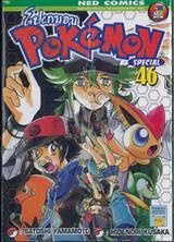 Pokemon โปเกมอน Special เล่ม 46
