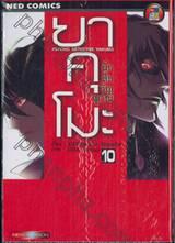 ยาคุโมะ นักสืบวิญญาณ Psychic Detective Yakumo เล่ม 10