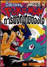 Pokemon โปเกมอน HGSS การผจญภัยของโจ