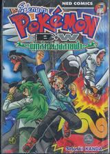Pokemon โปเกมอน B•W ~ผู้กล้าพลังสายฟ้า~