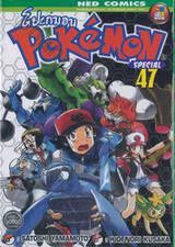 Pokemon โปเกมอน Special เล่ม 47