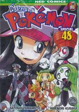 Pokemon โปเกมอน Special เล่ม 48