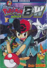 โปเกมอน Pokemon B•W มุ่งสู่ที่หนึ่ง!!