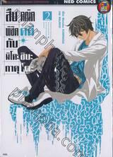 สืบคณิตพิชิตคดีกับมิโคะชิบะ กาคุโตะ เล่ม 02