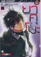 ยาคุโมะ นักสืบวิญญาณ Psychic Detective Yakumo เล่ม 11