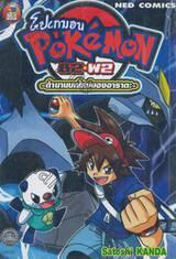 โปเกมอน Pokemon B2•W2 ~ตำนานบทใหม่ของอาราตะ~