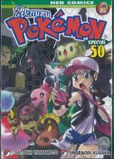Pokemon โปเกมอน Special เล่ม 50