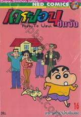 เครยอนชินจัง Crayon Shinchan Jumbo เล่ม 16 - ยุทธการสร้างบ้านใหม่เอี่ยมอ่อง