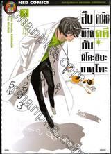 สืบคณิตพิชิตคดีกับมิโคะชิบะ กาคุโตะ เล่ม 03 (เล่มจบ)