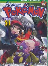 Pokemon โปเกมอน Special เล่ม 51