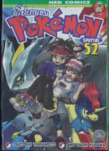 Pokemon โปเกมอน Special เล่ม 52