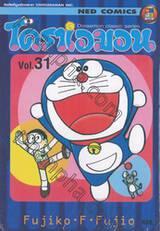 โดราเอมอน  Doraemon Classic Series เล่ม 31