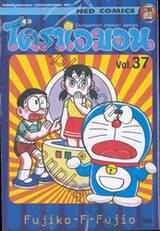 โดราเอมอน  Doraemon Classic Series เล่ม 37