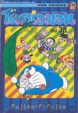 โดราเอมอน  Doraemon Classic Series เล่ม 38