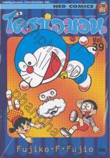 โดราเอมอน  Doraemon Classic Series เล่ม 39