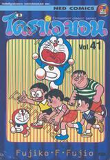 โดราเอมอน  Doraemon Classic Series เล่ม 41
