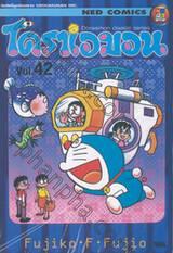 โดราเอมอน  Doraemon Classic Series เล่ม 42
