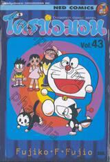 โดราเอมอน  Doraemon Classic Series เล่ม 43