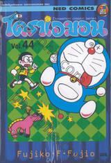 โดราเอมอน  Doraemon Classic Series เล่ม 44