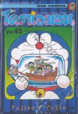 โดราเอมอน  Doraemon Classic Series เล่ม 45