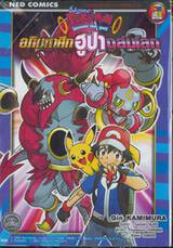โปเกมอน Pokemon โปเกมอน เดอะ มูฟวี - อภิมหาศึกฮูปาถล่มโลก
