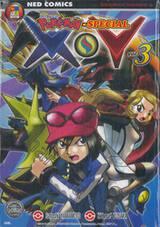 โปเกมอน Pokemon-Special X•Y เล่ม 03
