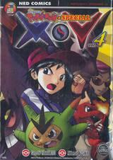 โปเกมอน Pokemon-Special X•Y เล่ม 04