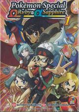 Pokemon Special - Ω Ruby α Sapphire เล่ม 01