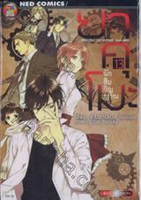 ยาคุโมะ นักสืบวิญญาณ Psychic Detective Yakumo เล่ม 13