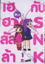 เฮฮาลัลล้ากับ SNK เล่ม 01