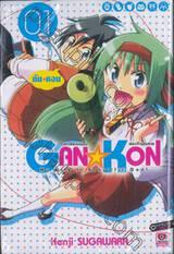 GAN☆KON เจ้าสาวของผมเป็นพระเจ้าแสนสวย เล่ม 01