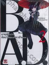 B.A.D. เล่ม 02 ~มายุสุมิไม่มีวันอ้อนวอนต่อพระเจ้าหรอก~ (นิยาย)