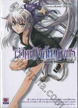 เจ้าหญิงเสี้ยวมังกร เล่ม 01 One-seventh Dragon Princess (นิยาย)