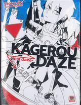 Kagerou Daze -in a daze- เล่ม 01 (นิยาย)