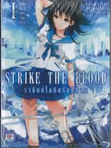STRIKE THE BLOOD ราชันย์โลหิตรัตติกาล เล่ม 01 แขนขวาของนักบุญ (นิยาย)
