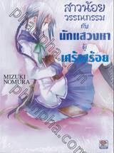สาวน้อยวรรณกรรม กับนักแสวงหาผู้เศร้าสร้อย เล่ม 05 (นิยาย)