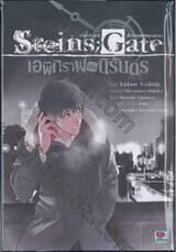 Steins; Gate สไตนส์;เกท ฝ่าวิกฤติพิชิตกาลเวลา : เอพิกราฟแห่งนิรันดร เล่ม 01