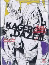 Kagerou Daze เล่ม 03 -the children reason- (นิยาย)